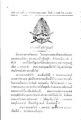 ประกาศตั้งอภิรัฐมนตรี (๒๔๗๓-๐๔-๐๑).pdf