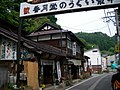 会津柳津 - panoramio.jpg