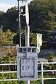 信号所前バス停.jpg