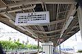 北伊丹駅看板(日本語版) (5722125325).jpg