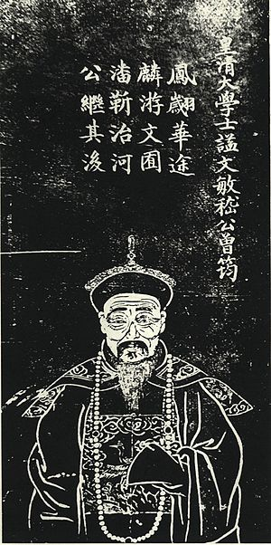 Viceroy of Min-Zhe - Image: 嵇曾筠