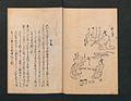 職人盡歌合-Poetry Contest by Various Artisans (Shokunin zukushi uta-awase) MET JIB97 009.jpg