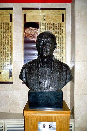 Huang Kun - Bronze bust of Huang Kun at Physics department, Peking U