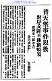 조국안 일파 대부대 집결 1937-06-09 조선일보.jpg