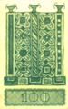 100 Palestine Mils 1948 Reverse.png