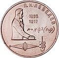 125-летие со дня рождения Лебедева.jpg