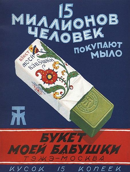 File:15 миллионов человек покупают мыло «Букет моей бабушки». ТЭЖЭ. Москва.jpg