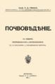 1915-pochvovedenie-glinka.png