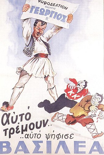 "Anticommunist poster during the referendum in favour of George II:""This is what they fear!Vote for the King!"" 1946-Greece-pro-royal-poster.jpg"