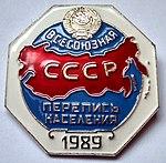 Recensement Cccp 1989.jpg