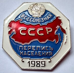 Soviet Census (1989) - Image: 1989 Cccp census