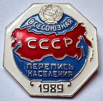 Soviet Census (1989) - Image: 1989 Cccp census