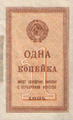 1 копейка СССР 1924 г. Аверс.PNG