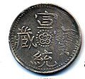 1 Sho - Xuantong Baozang (宣統寶藏) - Scott Semans 04.jpg