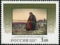 2000-летие Рождества Христова. Марка 4 России 2000.jpg