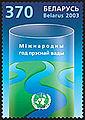 2003. Stamp of Belarus 0500.jpg