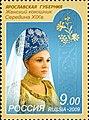 2009 Stamp of Russia. Kokoshnik. Yaroslavl Province.jpg
