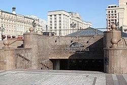 Как Москва отметила свое 850-летие 3