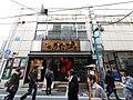 2 Chome Kitazawa, Setagaya-ku, Tōkyō-to 155-0031, Japan - panoramio (242).jpg