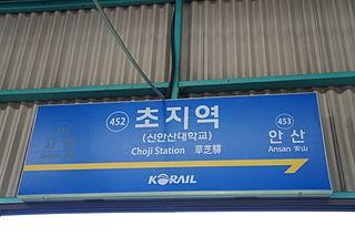 Choji station train station in South Korea