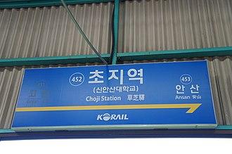 Choji station - Image: 452 Choji 02