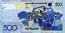 500 tenge (2006) r.jpg