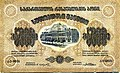 5 тысяч рублей ССР Грузия 1921 аверс.jpg