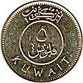 5 Kuwaitian fils in 2012 Reverse.jpg