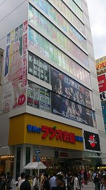 AKIHABARA New Radio Kaikan.jpg