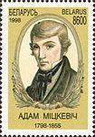 Adam Mickievič stamp.jpg
