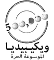Arabic Wikipedia 500000 articles.png