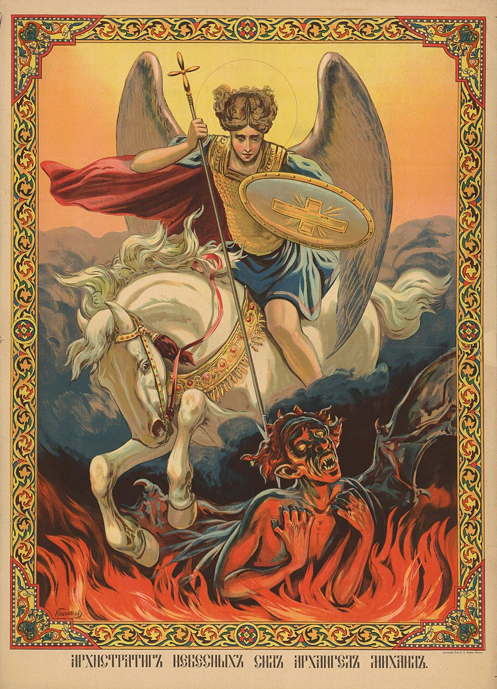 Archangel Michael by Nikolay Bogatov
