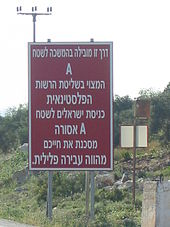 Hebrew roadside sign in red.