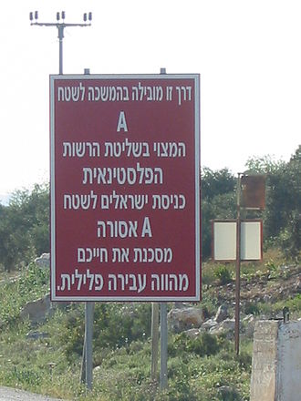 Palestinian territories - Israeli signpost warning Israeli citizens that entry into Area 'A' is forbidden, life-endangering, and constitutes a criminal offense