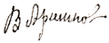 Arshinov Vladimir Vasilyevich signature.png
