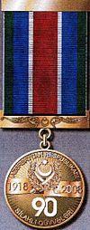Azərbaycan Respublikası Silahlı Qüvvələrinin 90 illiyi (1918-2008) yubiley medalı - ön.jpg