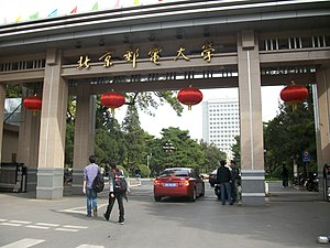 Beijing University of Posts and Telecommunications - Main gate of Beijing University of Posts and Telecommunications