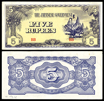 Japanese government-issued rupee in Burma