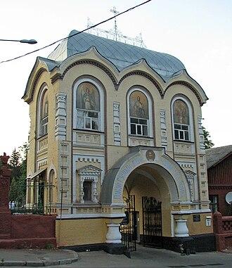 Baikove Cemetery - Main entrance to Baikove Cemetery