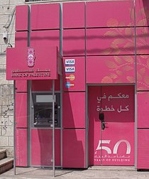 Bank of Palestine - ATM.jpg
