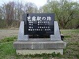 Barō station02.JPG