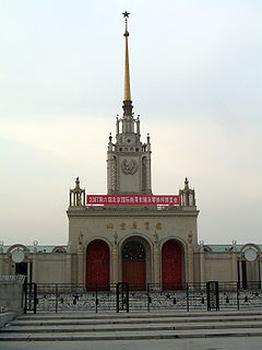 Beijing Exhibition Center.jpg