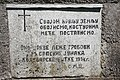 Belanovica, crkva 014.jpg