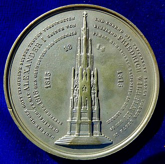 Prussian National Monument for the Liberation Wars - The reverse of this medal showing a medallic sculpture of the planned Berlin-Kreuzberg monument.