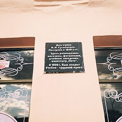 Photo of Black plaque № 31312