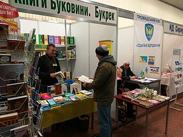 "Book exhibition ""Kyiv Spring - 2018"" (1).jpg"