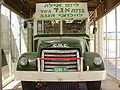 Bus GMC in Eilat Historical Museum.jpg