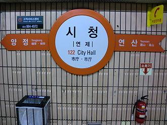 City Hall station (Busan Metro) - Image: Busan City hall 2010