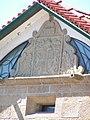 Casa da Comenda de Malta (Sernancelhe) (5987344868).jpg