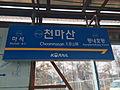 Cheonmasan Station 20131130 111426.jpg